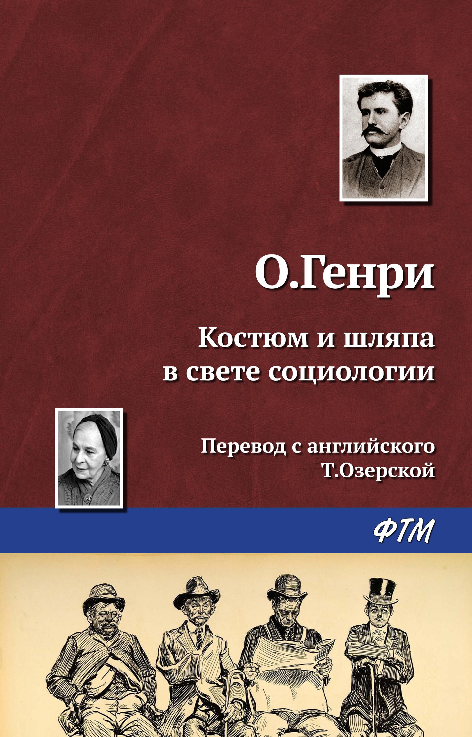 Костюм и шляпа в свете социологии