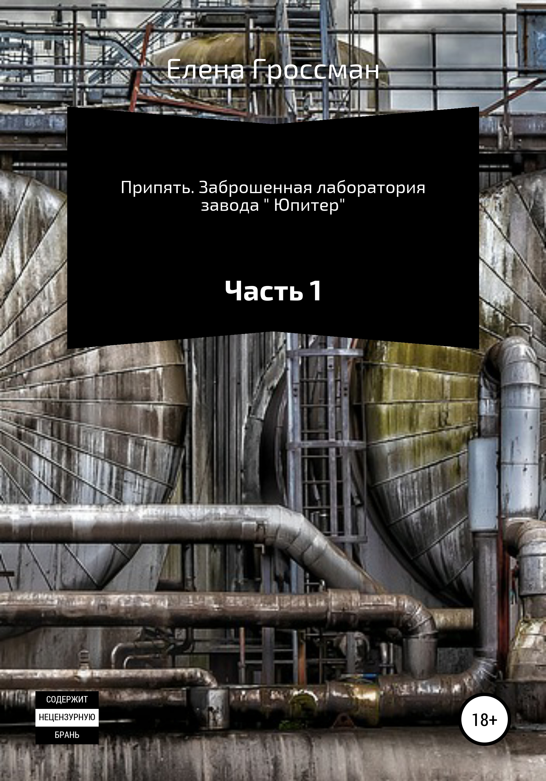 Припять. Заброшенная лаборатория завода « Юпитер». Часть 1