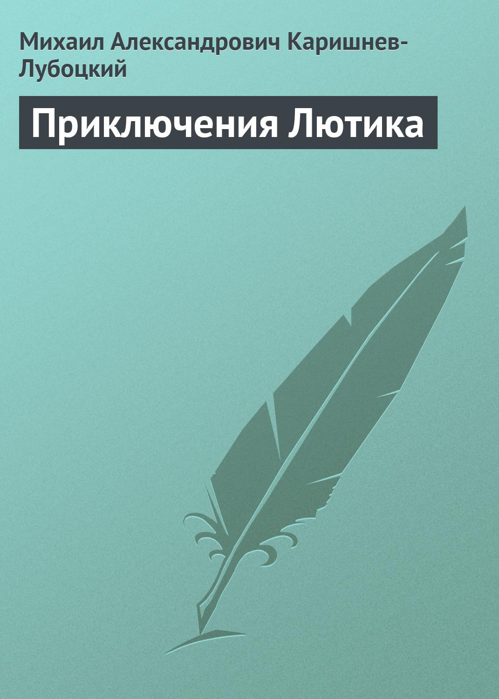 Приключения Лютика