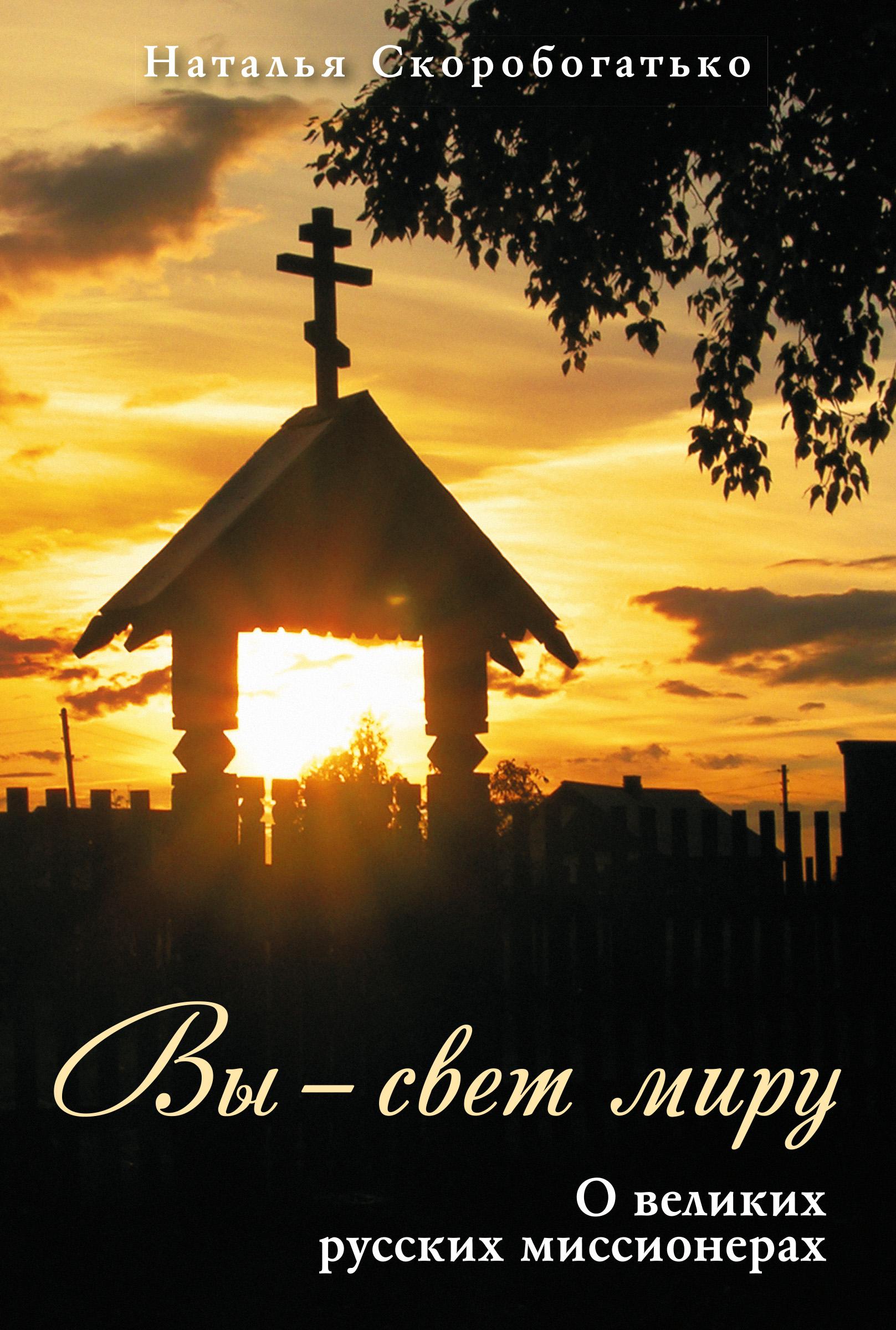 Вы – свет миру. О великих русских миссионерах