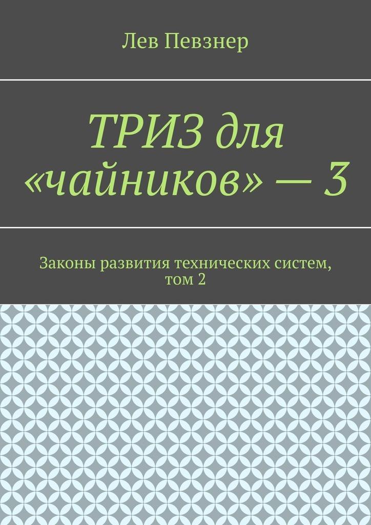 ТРИЗ для «чайников»–3. Законы развития технических систем, том 2