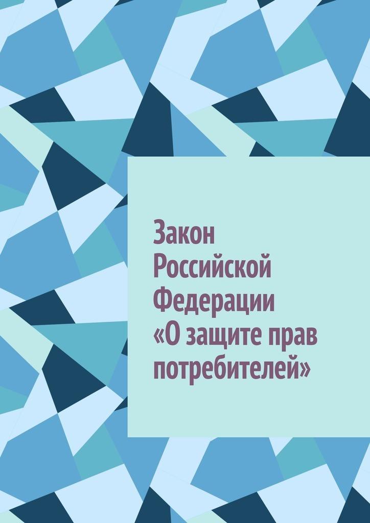 Закон Российской Федерации «Озащите прав потребителей»