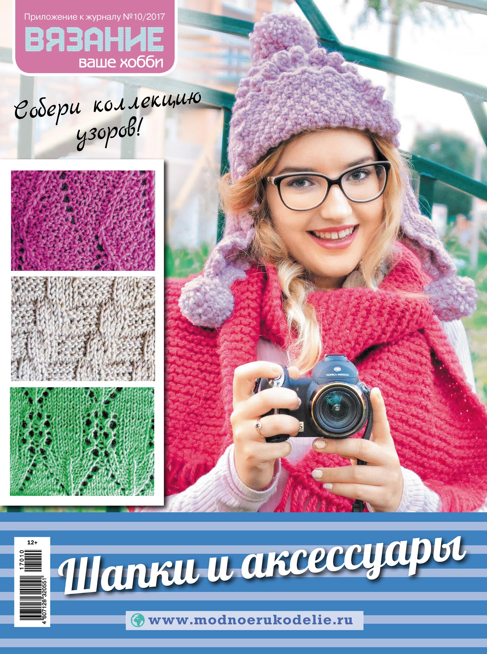 Вязание – ваше хобби. Приложение №10/2017. Шапки и аксессуары
