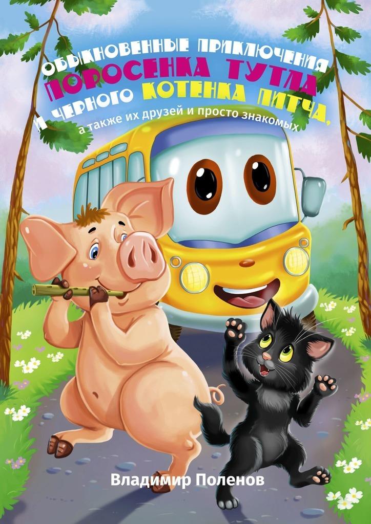 Обыкновенные приключения поросёнка Тутла и чёрного котёнка Питча, а также их друзей и просто знакомых