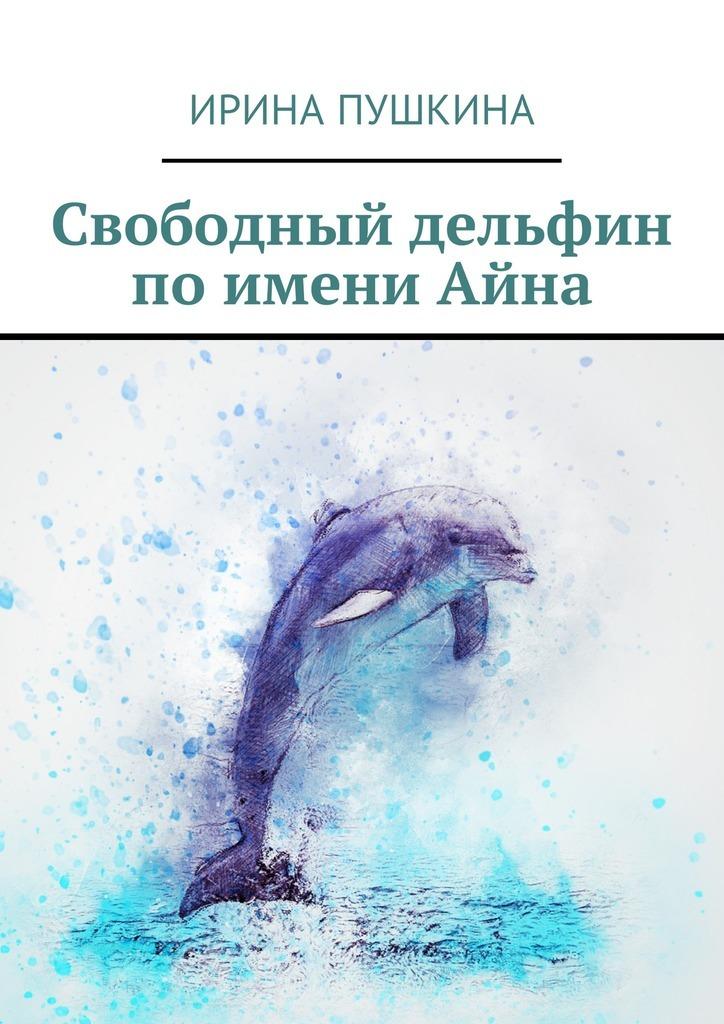 Свободный дельфин поимениАйна