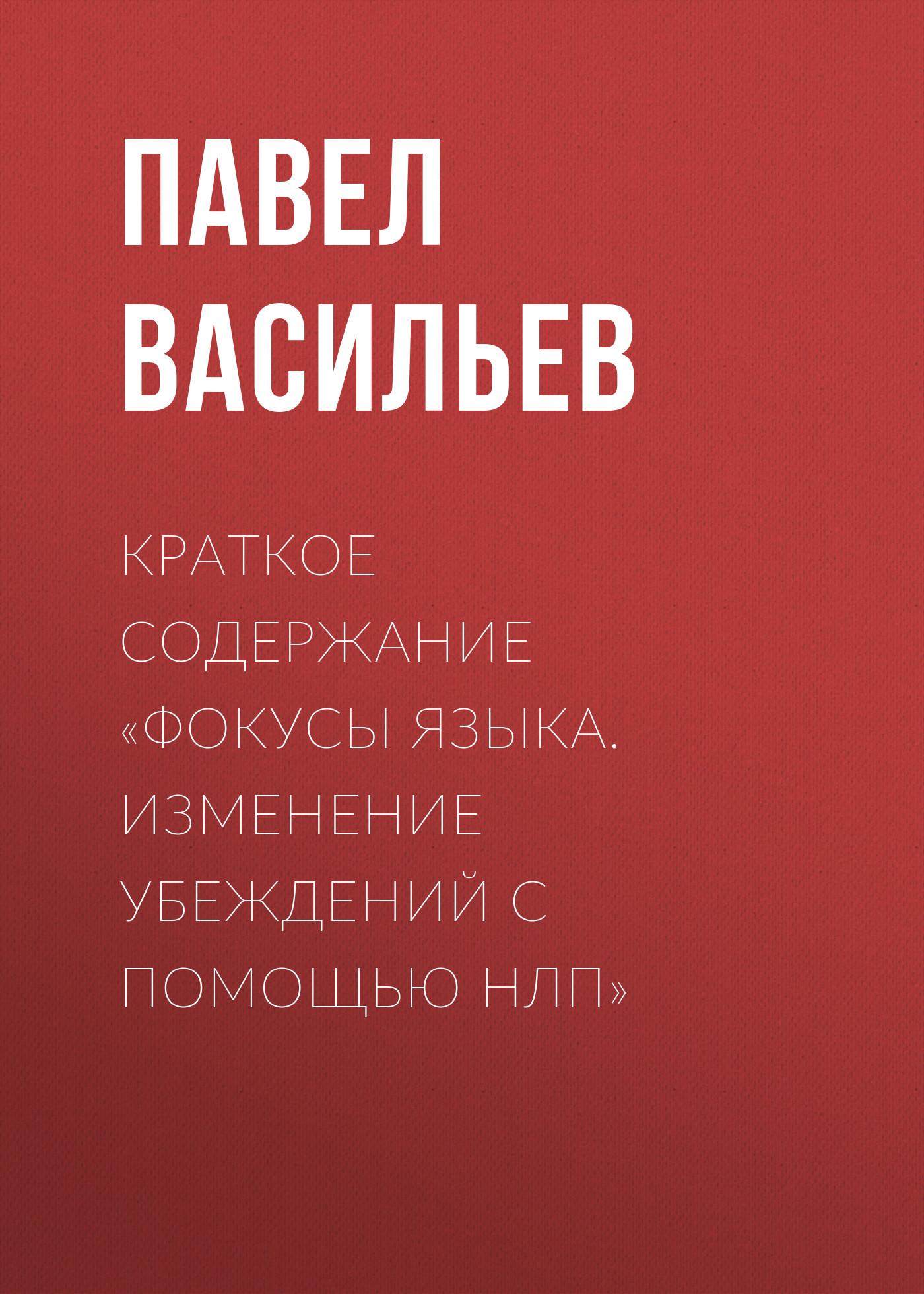 Краткое содержание «Фокусы языка. Изменение убеждений с помощью НЛП»
