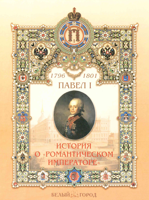 Павел I. История о «романтическом императоре»