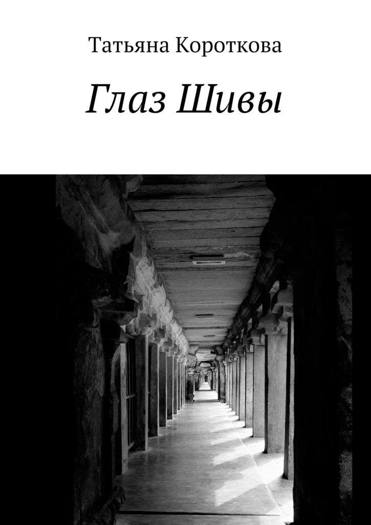 ГлазШивы. Уалмазов– своя история…