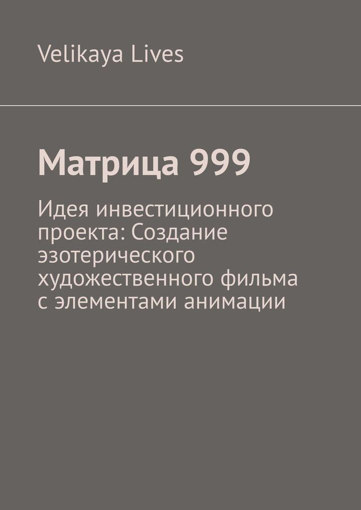Матрица999. Идея инвестиционного проекта: Создание эзотерического художественного фильма сэлементами анимации