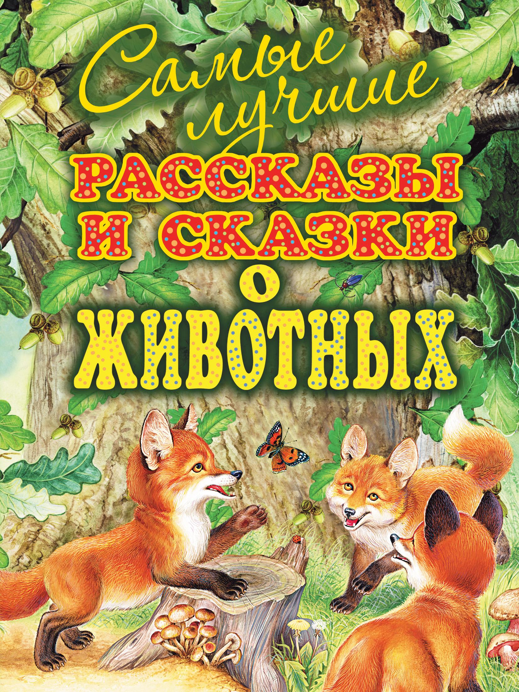 Книги с рассказами о животных с авторами список стражи