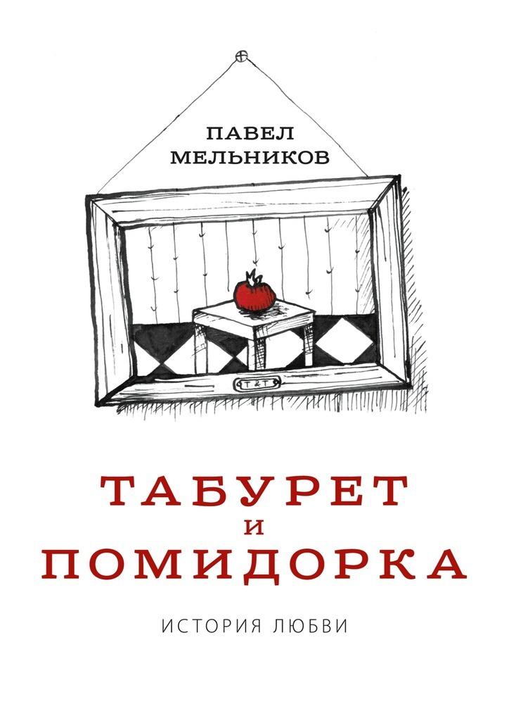 Табурет и Помидорка: История любви. Роман в стихах и песнях