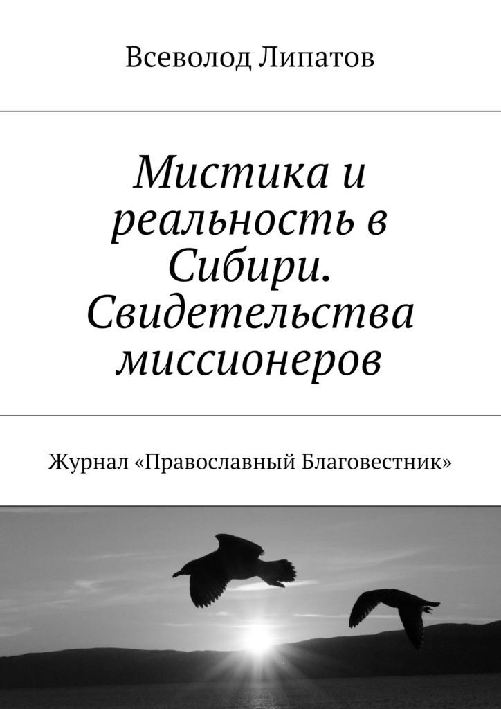 Мистика и реальность в Сибири. Свидетельства миссионеров. Журнал «Православный Благовестник»