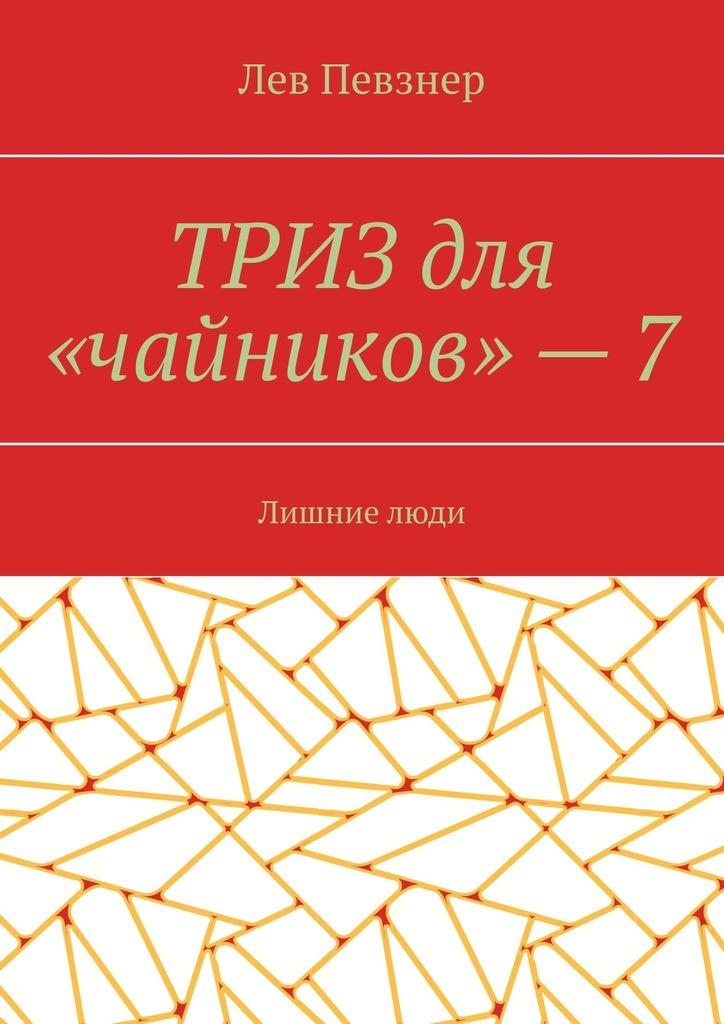 ТРИЗ для «чайников»–7. Лишниелюди