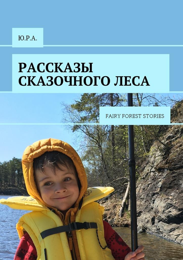 Рассказы сказочного леса. Fairy forest stories