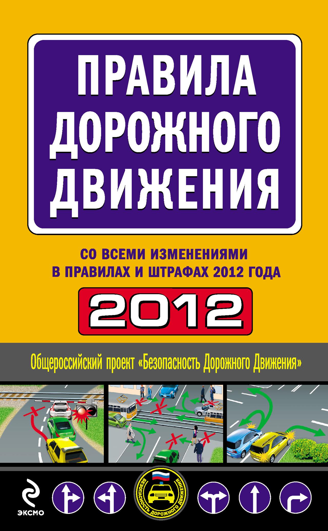 Правила дорожного движения 2012 (со всеми изменениями в правилах и штрафах 2012 года)