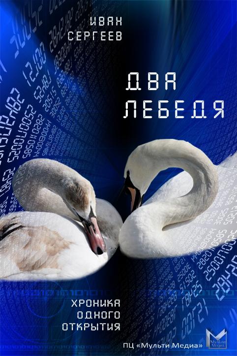 Два лебедя (Любовь, матрица и картошка)