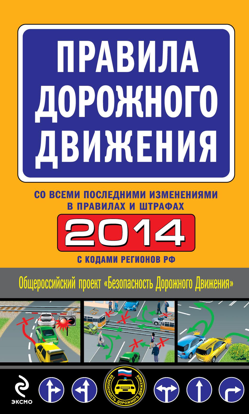 Правила дорожного движения 2014 (со всеми последними изменениями в правилах и штрафах)