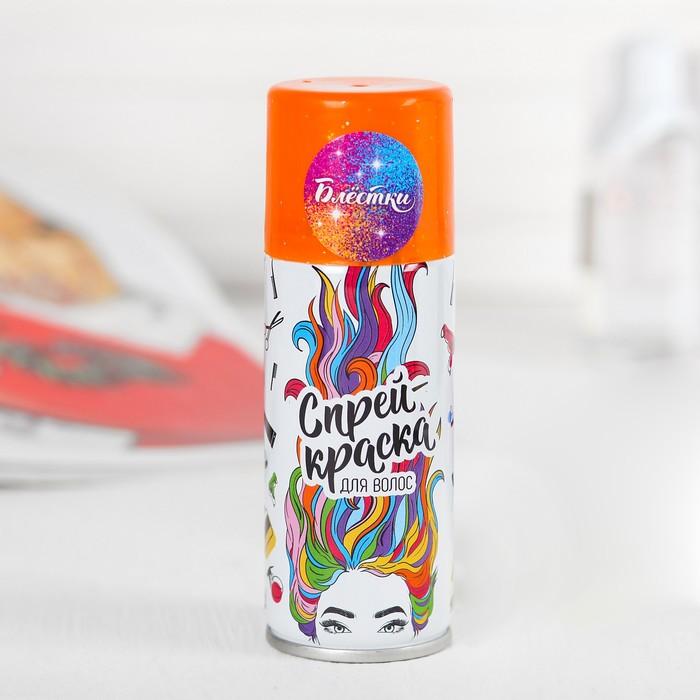 Краска-спрей для волос с блестками, 100 мл, цвет оранжевый