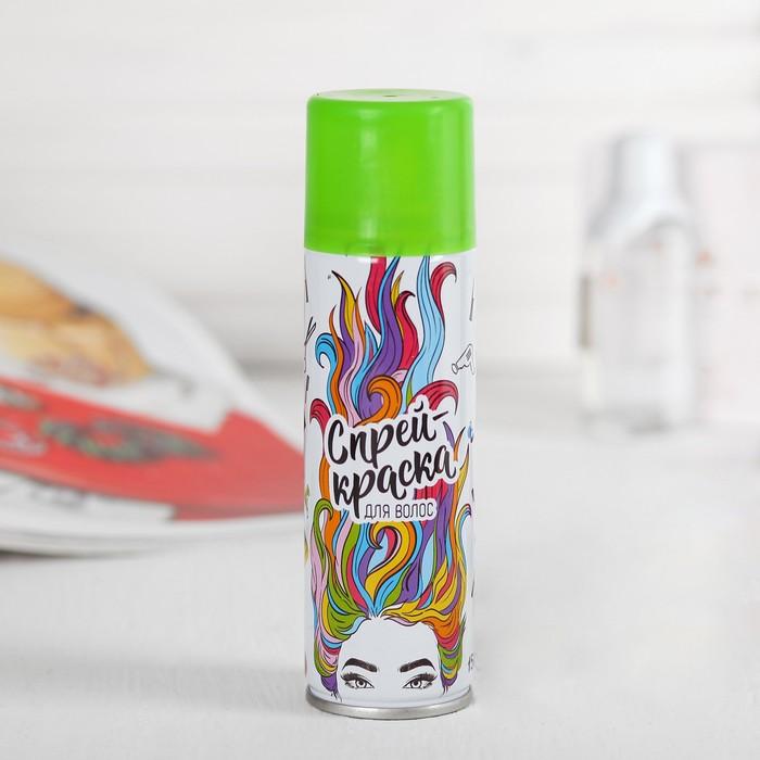 Краска-спрей для волос, 150 мл, цвет зеленый