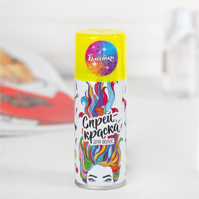 Краска-спрей для волос с блестками, 100 мл, цвет желтый