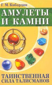 Амулеты и камни. Таинственная сила талисманов