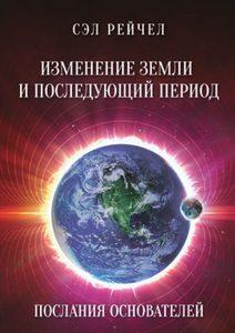 Изменение Земли и последующий период. Послания Основателей