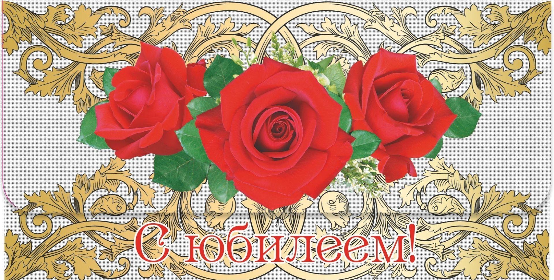 Распечатать открытка к юбилею