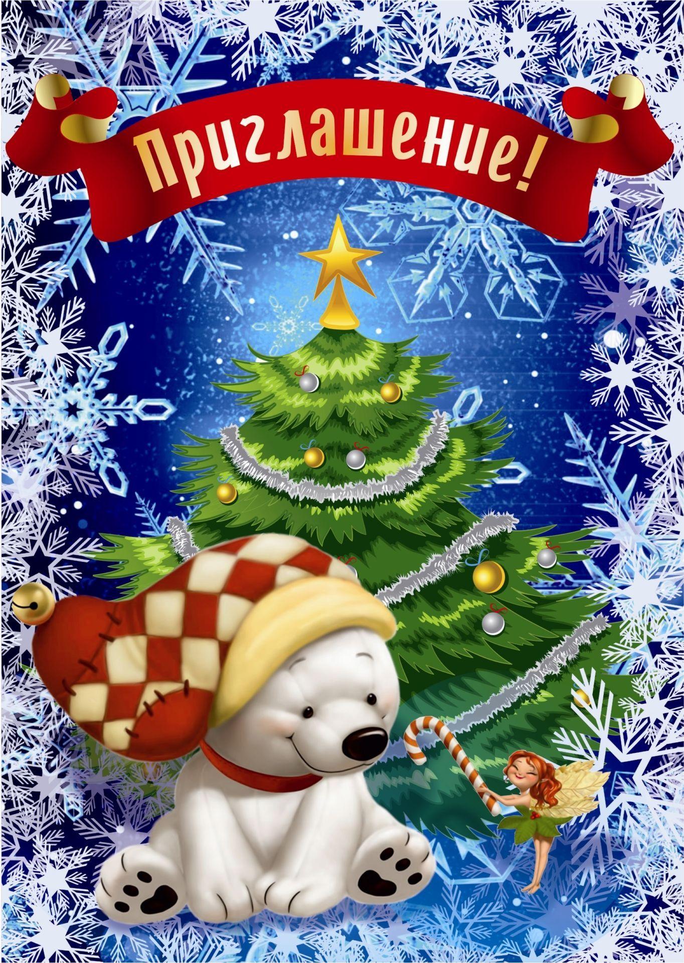 Новогодние открытки приглашения