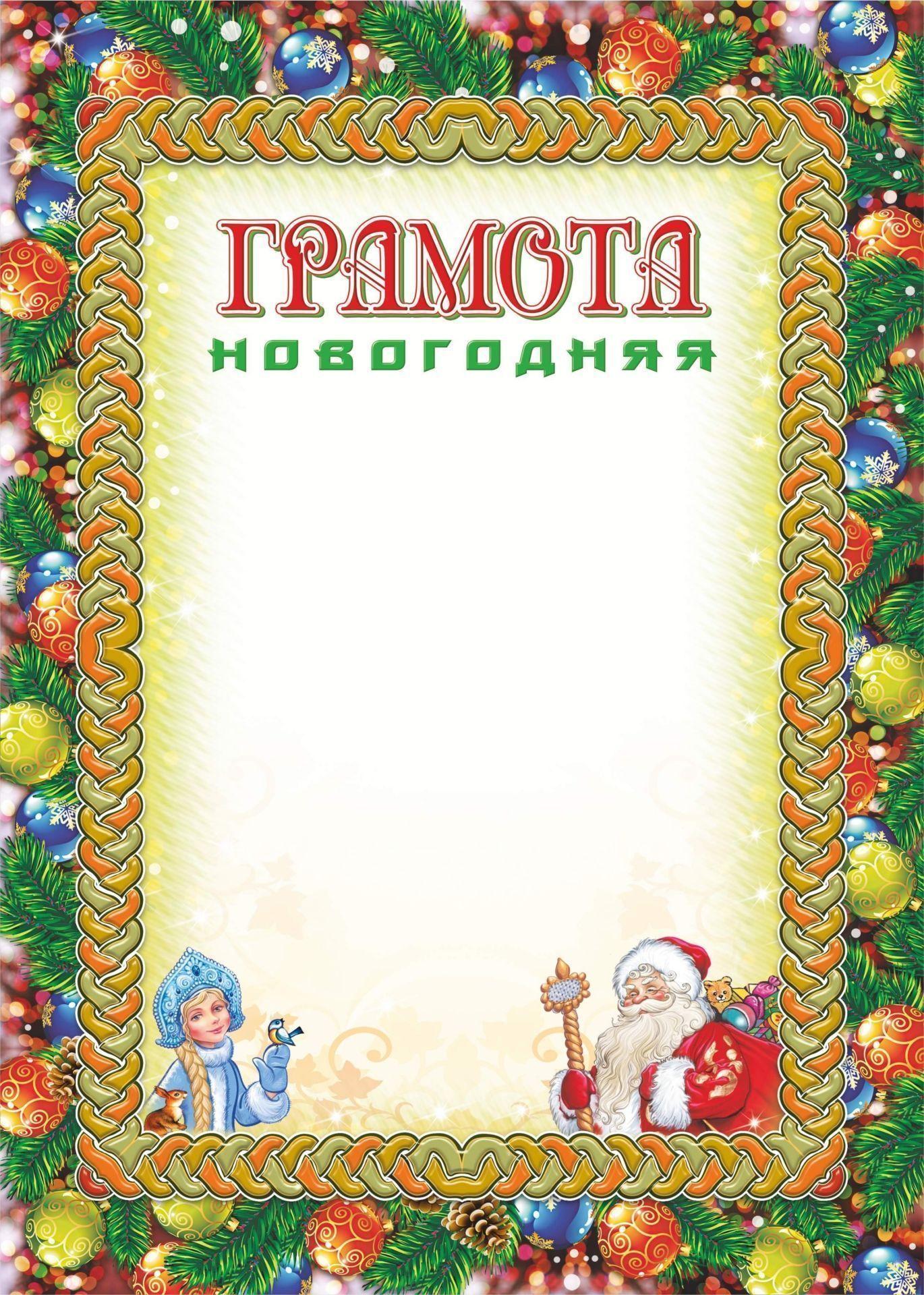 Грамота новогодняя (УФ-лакирование)