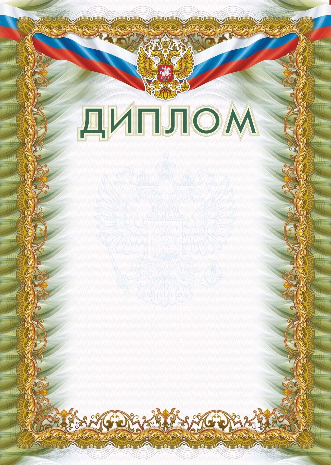 Диплом (УФ-лакирование)