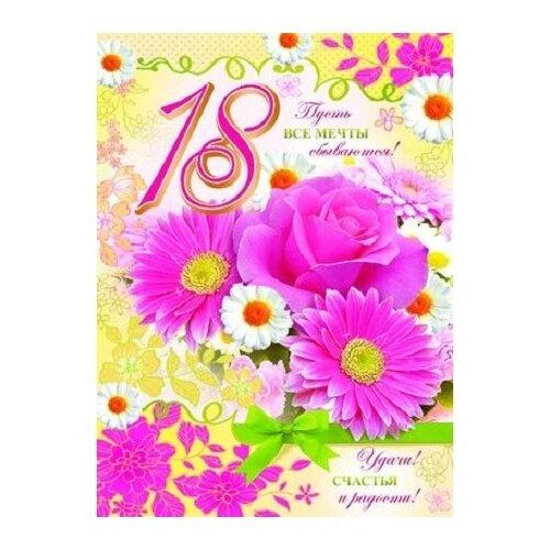 Поздравление с восемнадцатилетием девушке открытки