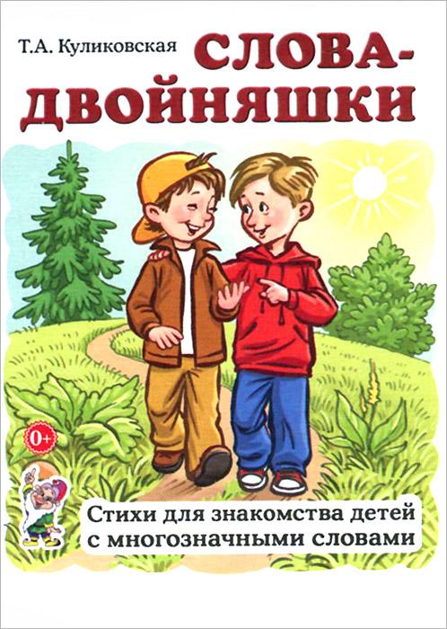 Стихи на знакомство с детьми