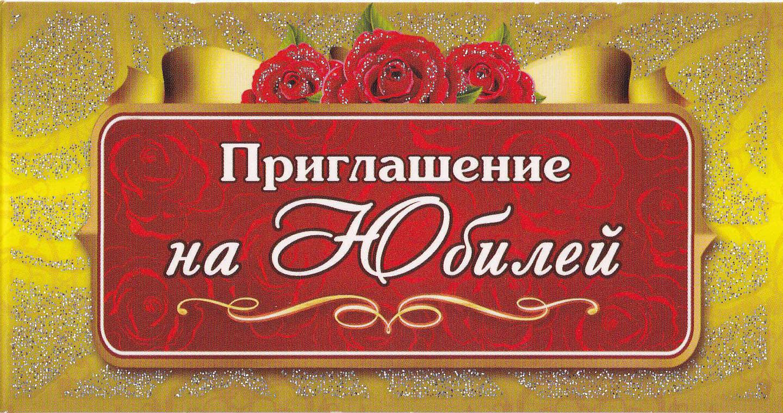 Электронная открытка приглашение на юбилей