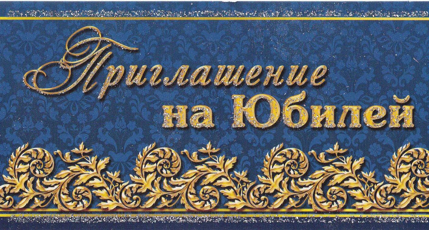 Укушу попу, открытки шаблоны приглашение на юбилей