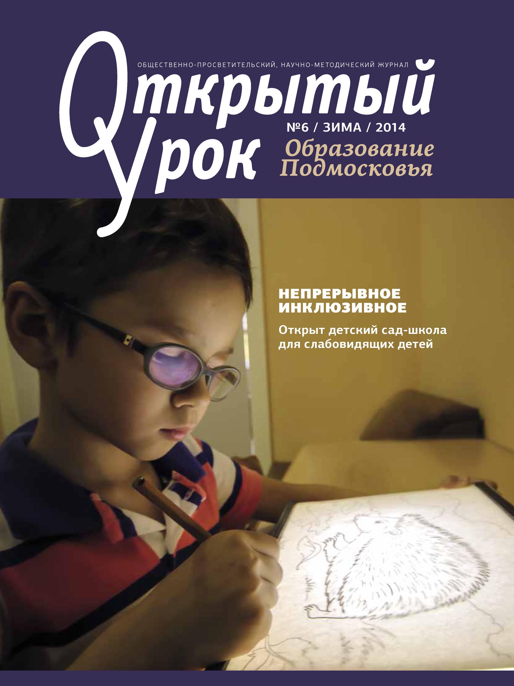 Журнал открытое образование архив, днем