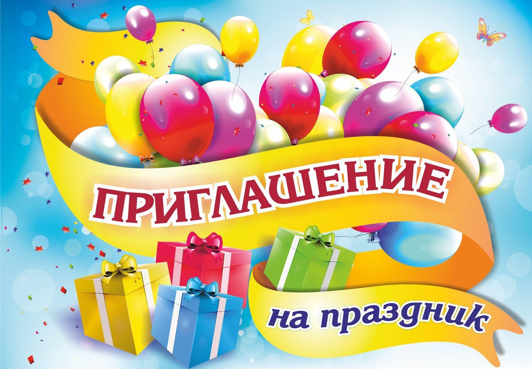 Образец приглашение на праздник открытка
