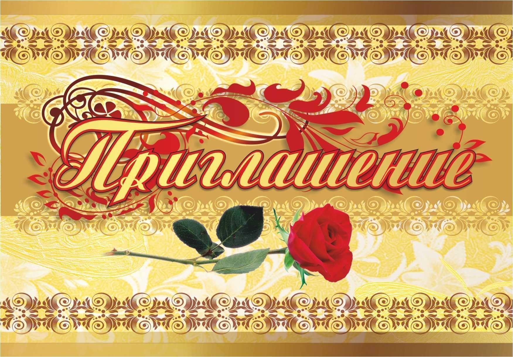 Открытки спб, приглашение на фестиваль открытка