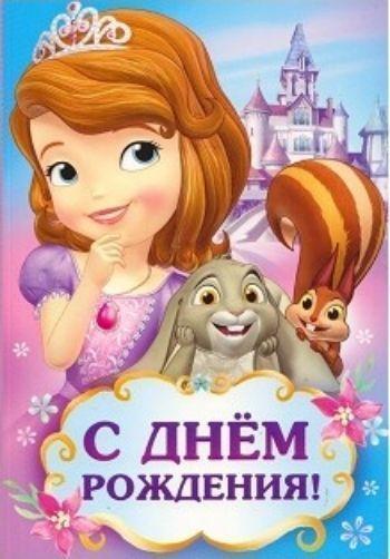 С днем рождения девочка софия открытки, открытка рисунки марта
