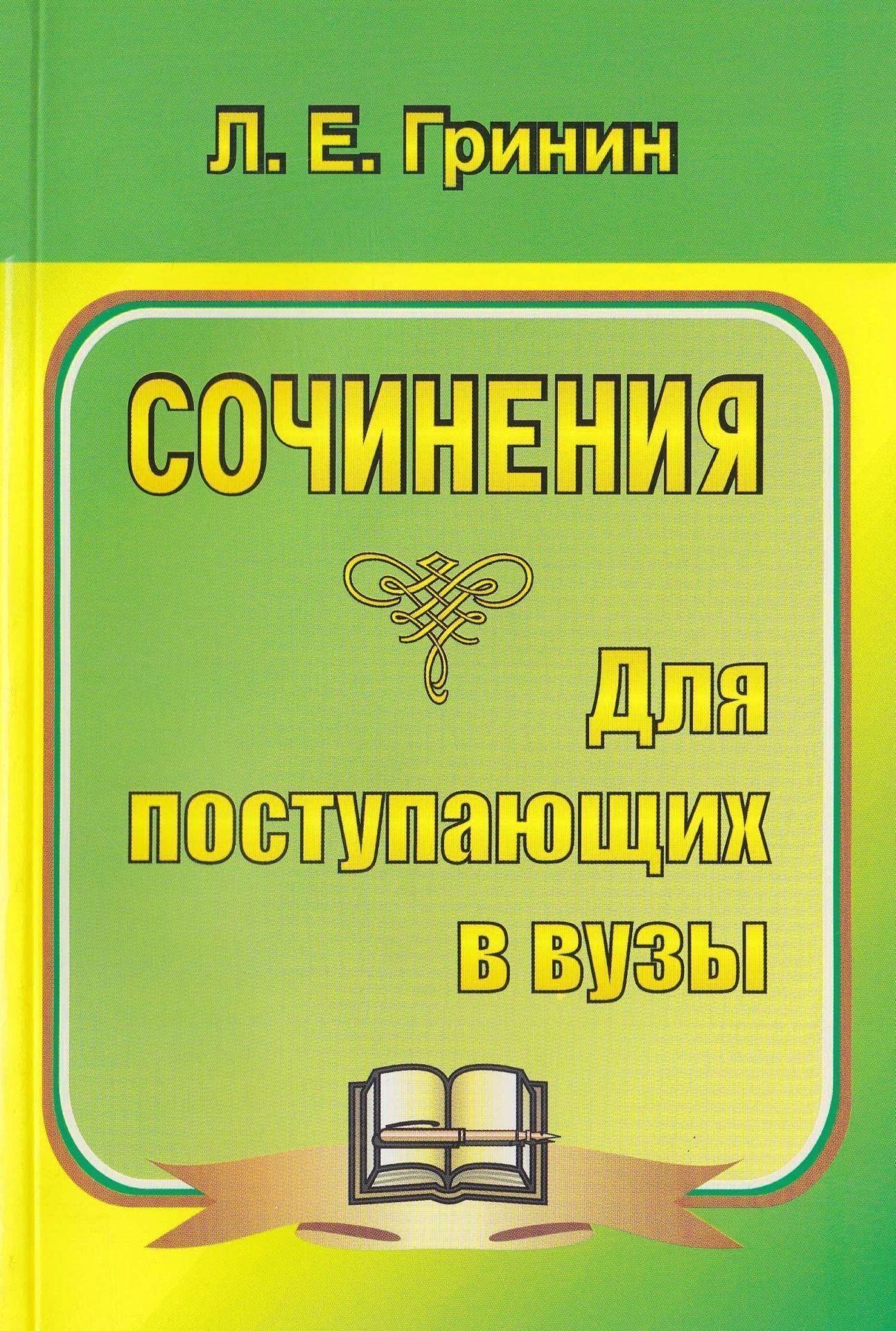 вуз в шпаргалки для на поступающих сочинений язык русский