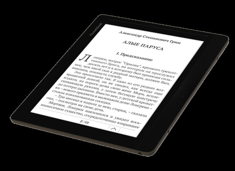Pocketbook 840 – электронная книга для работы с текстовыми файлами крупного формата