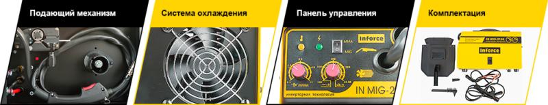 Лучший сварочный аппарат полуавтомат Inforce MIG-2800